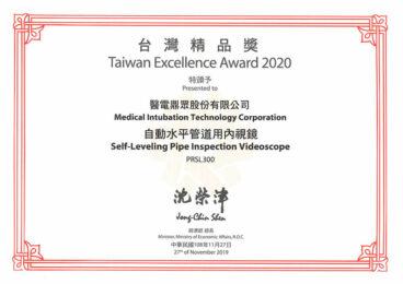台灣精品獎-PRSL300