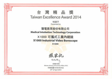 台灣精品獎-X1000