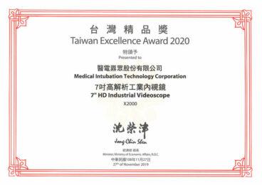 台灣精品獎X2000